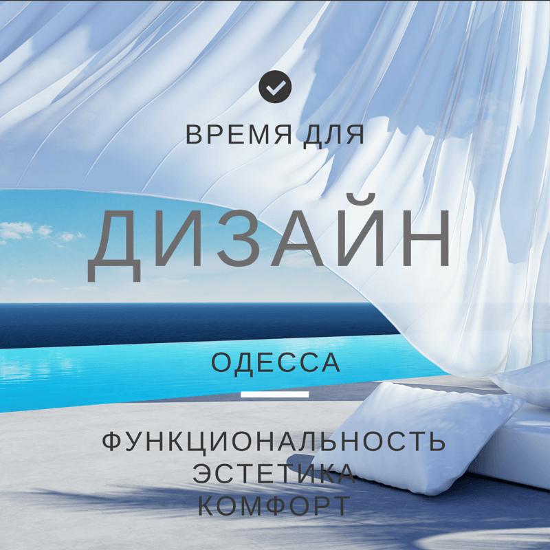 Функциональный дизайн квартир в Одессе от студии Tatyana Жykova Design Group