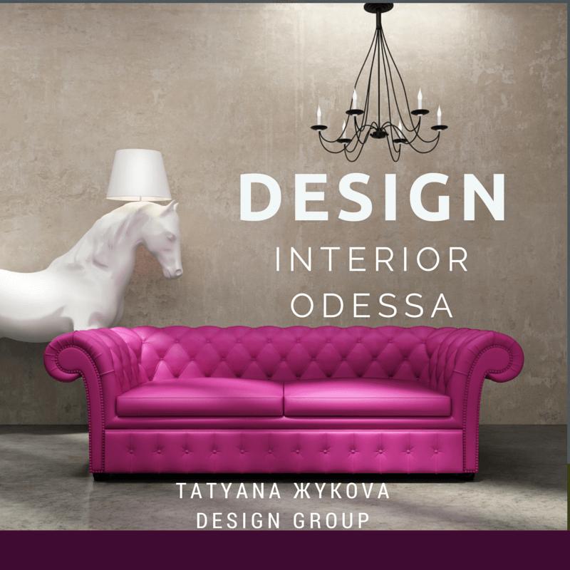 Профессиональный дизайн интерьера в Одессе от студии Tatyana Жykova Design Group