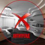 Для тех кто делает ремонт #антитренды #часть1