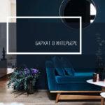 Пятьдесят оттенков бархата в дизайне интерьера 2019/ fifty shades of velvet in interior design 2019
